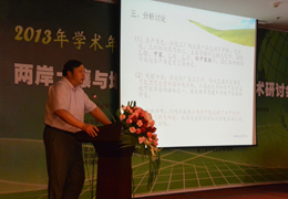 The 2013 Cross-Strait soil and groundwater pollution prevention and remediation technology seminar